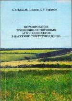 Формирование эрозионно-устойчивых агроландшафтов в бассейне Северского Донца