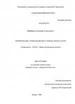 Формирование глубоководной котловины Черного моря