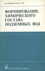 Формирование химического состава подземных вод (на примере Молдавского артезианского бассейна)