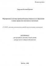 Формирование подземных флюидов Большого Кавказа и его обрамления в связи с процессами литогенеза и магматизма