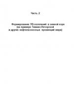 Формирование УВ-скоплений в земной коре. Часть 2. (на примере Тимано-Печорской и других нефтегазоносных провинций мира)