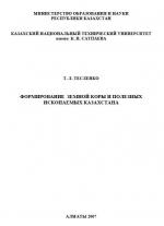 Формирование земной коры и полезных ископаемых Казахстана