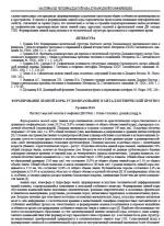 Формирование Земной коры, рудообразованиие и металлогенический прогноз