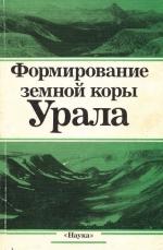 Формирование земной коры Урала