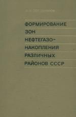 Формирование зон нефтегазонакопления различных районов СССР