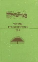 Формы геологических тел. Справочные материалы по тектонической терминологии. Выпуск 4