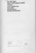 Формы геологических тел (терминологический справочник)