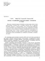 Формы соединений редкоземельных элементов в углях