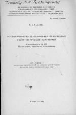 Фосфоритоносность отложений центральных областей Русской платформы