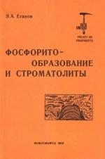 Фосфоритообразование и строматолиты