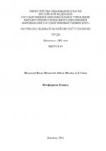 Фосфориты Египта. Труды НИИГ ВГУ