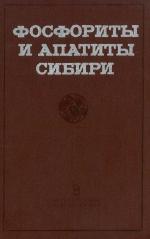 Фосфориты и апатиты Сибири