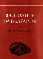 Фосилите на България. III Горна юрска серия. Ammonoidea