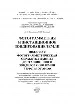 Фотограмметрия и дистанционное зондирование земли. Цифровая фотограмметрическая обработка данных дистанционного зондирования земли в ЦФС PHOTOMOD