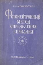 Фотонейтронный метод определения бериллия