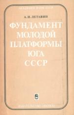 Фундамент молодой платформы юга СССР
