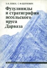 Фузулиниды и стратиграфия ассельского яруса Дарваза