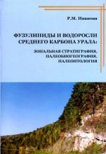 Фузулиннды и водоросли среднего карбона Урала (зональная стратиграфия, палеобиогеография, палеонтология)