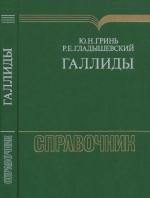 Галлиды. Справочное издание