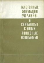 Галогенные форации Украины и связанные с нмии полезные ископаемые. Тезисы докладов симпозиума