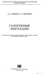 Галогенные формации (минеральный состав, типы и условия образования; методы поисков и разведки месторождений минеральных солей)