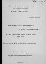 Гастроподы поздней юры и раннего мела юга СССР