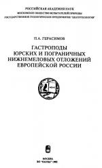 Гастроподы юрских и пограничных нижнемеловых отложений европейской части России