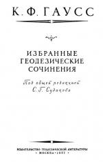 Гаусс К.Ф. Избранные геодезические сочинения. Том 1. Способ наименьших квадратов