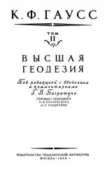 Гаусс К.Ф. Избранные геодезические сочинения. Том 2. Высшая геодезия