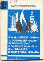 Газодинамический контроль за эксплуатацией скважин на месторождениях и подземных хранилищах газа промыслово-геофизическими методами