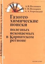 Газогеохимические поиски полезных ископаемых в Карпатском регионе