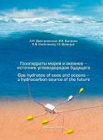Газогидраты морей и океанов - источник углеводородов будущего