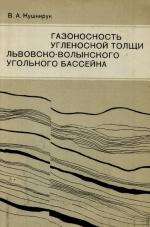 Газоносность угленосной толщи Львовско-Волынского угольного бассейна