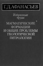 Г.Д.Афанасьев. Избранные труды. Магматические формации и общие проблемы геологической петрологии