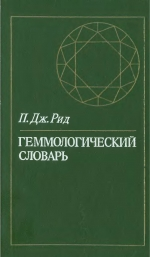 Геммологический словарь (драгоценные и ювелирные камни, их синтетические аналоги и имитации)