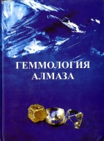 Геммология алмаза