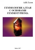Геммология Алтая с основами геммотуризма