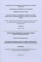 Генерация коллизионных магм на примере четвертичного вулканизма территории Армении и вулканическая опасность