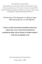 Генераторно-измерительный комплекс Энергия для электромагнитного зондирования литосферы и мониторинга сейсмоактивных зон