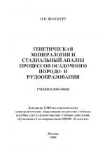 Генетическая минералогия и стадиальный анализ процессов осадочного породо- и рудообразования. Учебное пособие