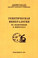 Генетическая минералогия (по включениям в минералах). Сборник научных трудов