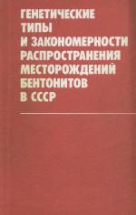 Генетические типы и закономерности распространения месторождений бентонитов в СССР