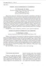 Генезис алмаза в кимберлитах и лампроитах. Литосфера, 2006, № 1, с. 102-112