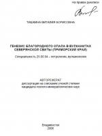 Генезис благородного опала в вулканитах северянской свиты (Приморский край)