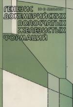 Генезис докембрийских полосчатых железистых формаций