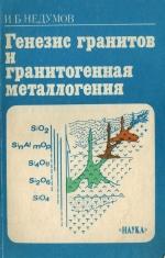 Генезис гранитов и гранитогенная металлогения (системный подход)