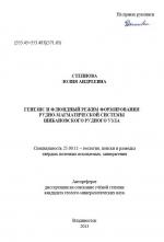 Генезис и флюидный режим формирования рудно-магматической системы Шибановского рудного узла