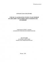 Генезис и закономерности пространственной организации современных биогеохимических провинций