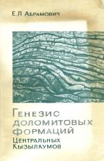 Генезис карбонатных (доломитовых) формаций среднего палеозоя Тамдытау (Центральные Кызылкумы)