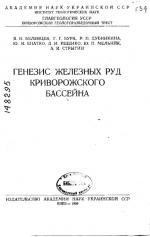 Генезис железных руд Криворожского бассейна